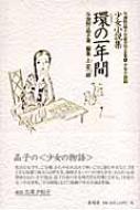 少女小説集 環の一年間 与謝野晶子児童文学全集