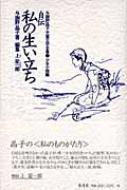 自伝・私の生い立ち 与謝野晶子児童文学全集