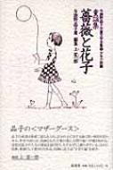 童謡集・薔薇と花子 与謝野晶子児童文学全集