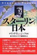 スターリンと日本