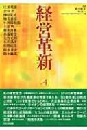 経営革新 vol.4
