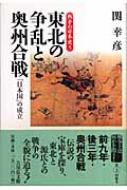 東北の争乱と奥州合戦 「日本国」の成立 戦争の日本史
