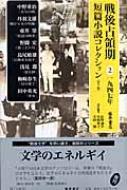戦後占領期短篇小説コレクション 2 1947年