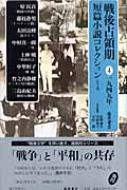 戦後占領期短篇小説コレクション 4 1949年