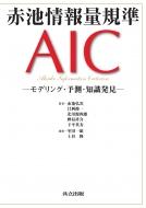 赤池情報量規準AIC モデリング・...