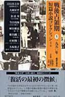 戦後占領期短篇小説コレクション 5 1950年