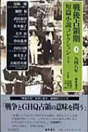 戦後占領期短篇小説コレクション 3 一九四八年