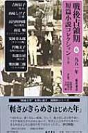 戦後占領期短篇小説コレクション 6(1951年)