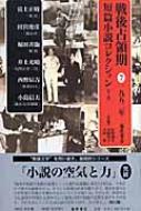 戦後占領期短篇小説コレクション 7(1952年)