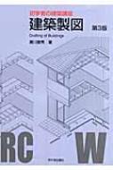 初学者の建築講座 建築製図
