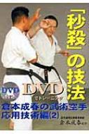 DVDでトレーニング「秒殺」の技法 倉本成春の武術空手応用技術編 2