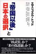 「帝国以後」と日本の選択