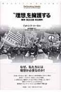 """""""理想""""を擁護する 戦争・民主主義・政治闘争"""