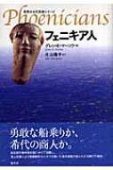 フェニキア人 世界の古代民族シリーズ