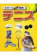 こどもくらぶ編集部/スポ-ツなんでも事典テニス
