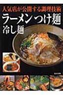 旭屋出版/ラ-メンつけ麺冷し麺 人気店が公開する調理技術