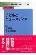 子どもとニューメディア リーディングス日本の教育と社会
