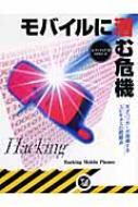 モバイルに潜む危機 天才ハッカーが指摘するユビキタスの問題点