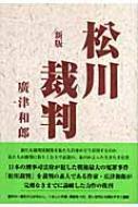 新版 松川裁判