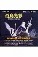 沼鳥光彩 伊豆沼の冬の渡り鳥 種村ひろし写真集