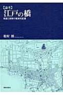 論考 江戸の橋 制度と技術の歴史的変遷
