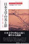 日本文学の光と影 荷風・花袋・谷崎・川端