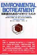 技術者のためのバイオトリートメント 生物分解による廃液・土壌・空気・地下水および廃棄物の浄化