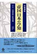 岩波講座 「帝国」日本の学知 第8巻 空間形成と世界認識