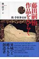 藤田嗣治作品をひらく 旅・手仕事・日本