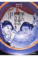 楽しい絵文様の伊万里やき 彫刻家 前島秀章コレクション
