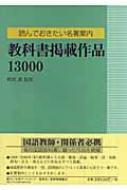 読んでおきたい名著案内 教科書掲載作品13000