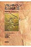 ゾルンホーフェン化石図譜 2 脊椎動物・生痕化石ほか