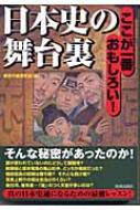 日本史の舞台裏 ここが一番おもしろい!