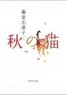 秋の猫 集英社文庫