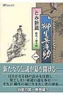 柳生兵庫助 1 SPコミックス