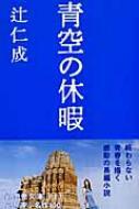 青空の休暇 幻冬舎文庫