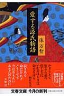 愛する源氏物語 文春文庫