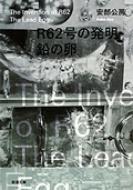 R62号の発明/鉛の卵 新潮文庫 改版