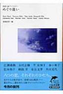 めぐり逢い 恋愛小説アンソロジー ハルキ文庫
