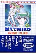 燃えてMIKO 第2巻 小学館文庫