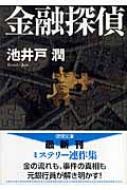金融探偵 徳間文庫