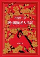 鍵/瘋癲老人日記 新潮文庫 改版