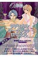 ラディカルシークレットロマンス ミリオンコミックス