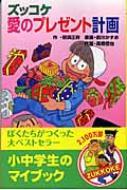 ズッコケ愛のプレゼント計画 ズッコケ文庫