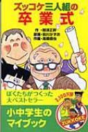 ズッコケ三人組の卒業式 ズッコケ文庫