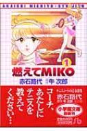 燃えてMIKO 第1巻 小学館文庫