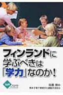 フィンランドに学ぶべきは「学力」なのか! かもがわブックレット