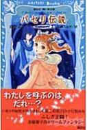 パセリ伝説 水の国の少女 memory 2 講談社青い鳥文庫