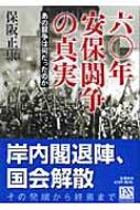 六〇年安保闘争の真実 あの闘争は何だったのか 中公文庫