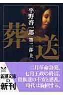 葬送 第2部(上)新潮文庫